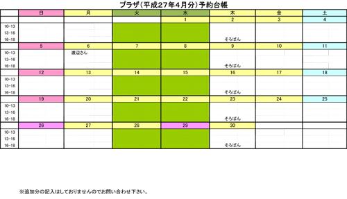 20150407_teganomori04_003.jpg