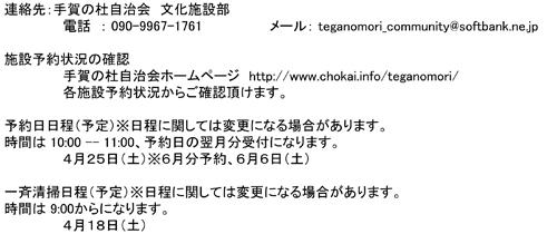 20150407_teganomori05.jpg
