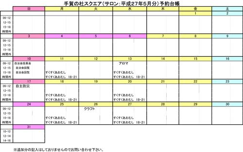 20150407_teganomori05_002.jpg