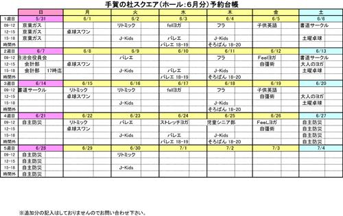 20150518_teganomori001.jpg