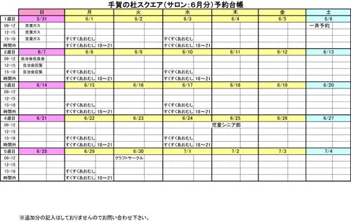20150518_teganomori002.jpg