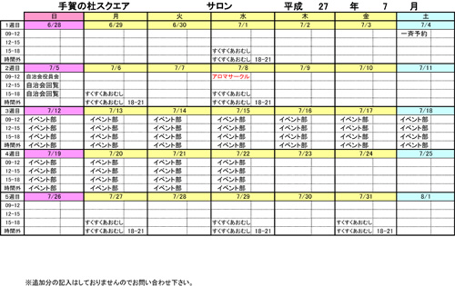 20150622_teganomori_002.jpg