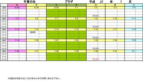 20150622_teganomori_003.jpg