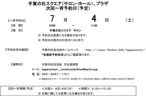 20150622_teganomori_01.jpg