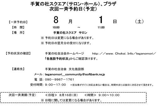 20150713_teganomori_01.jpg