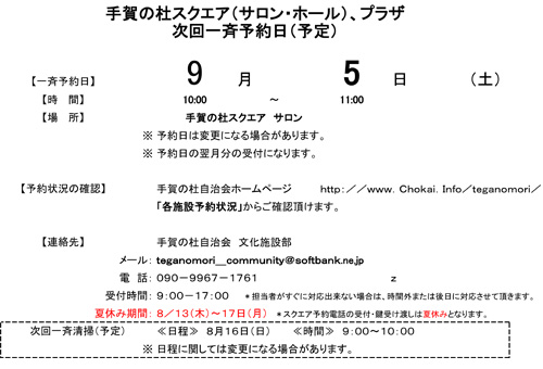 20150810_teganomori0001.jpg