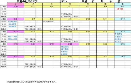 20150810_teganomori002.jpg