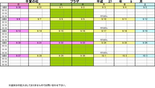20150810_teganomori003.jpg