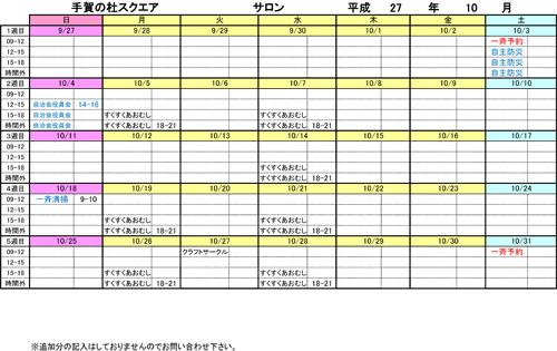 20150914_teganomori_002.jpg