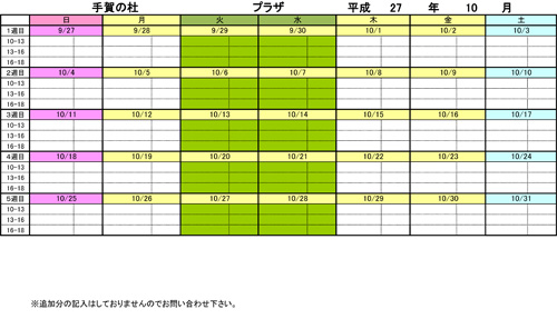 20150914_teganomori_003.jpg