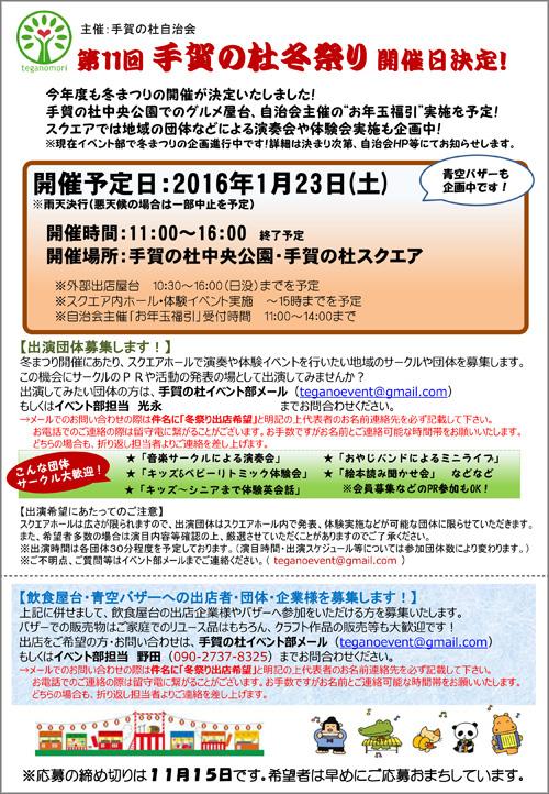 20151008_teganomorimatsuri001.jpg