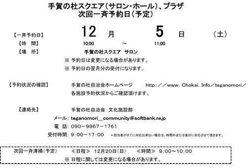 20151104_teganomori_001.jpg