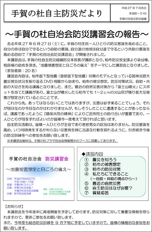 20151104_teganomori_016.jpg