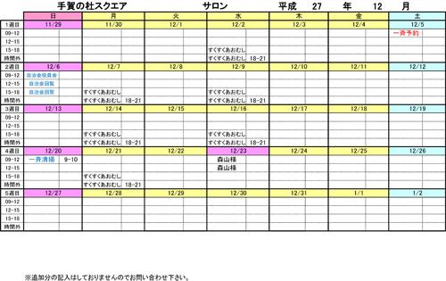 20151104_teganomori_02.jpg