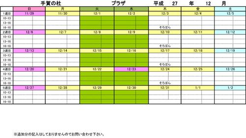 20151104_teganomori_03.jpg