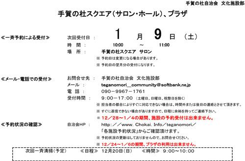 20151224_teganomori0001.jpg