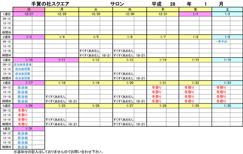 20151224_teganomori02.jpg