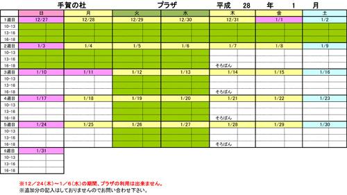 20151224_teganomori03.jpg