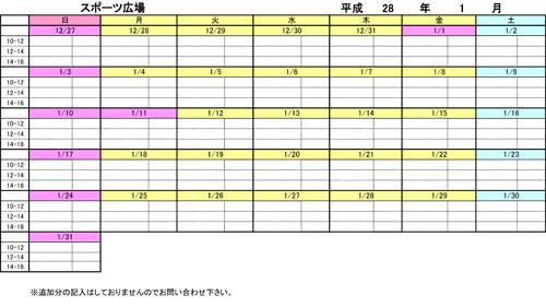 20151224_teganomori04.jpg