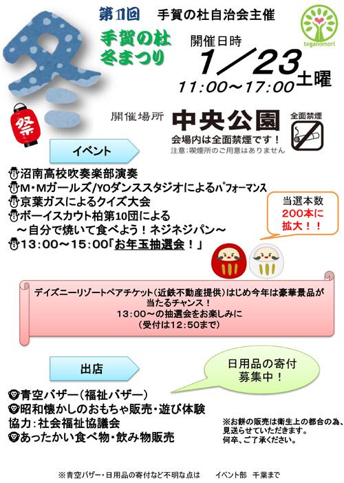 20160114_teganomori001.jpg