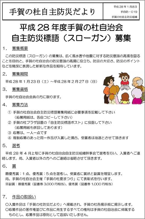 20160215_teganomori001.jpg