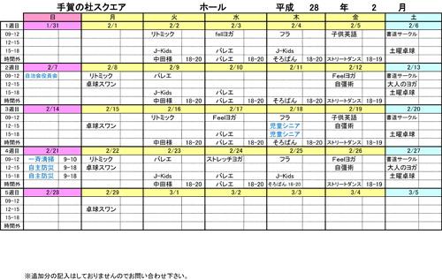 20160228_teganomori001.jpg