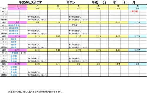 20160228_teganomori002.jpg