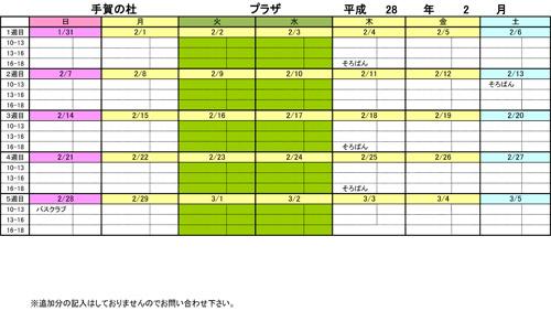 20160228_teganomori003.jpg