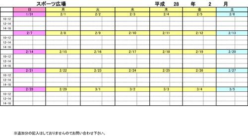 20160228_teganomori004.jpg