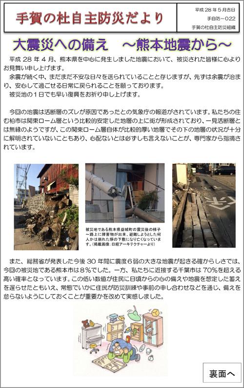 20160530_teganomori003.jpg