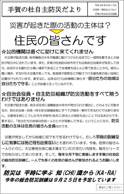 20160530_teganomori004.jpg