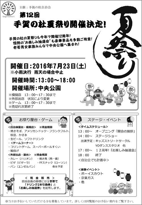 20160613_teganomori001.jpg
