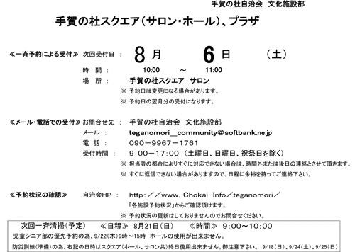 20160705_teganomori_01.jpg