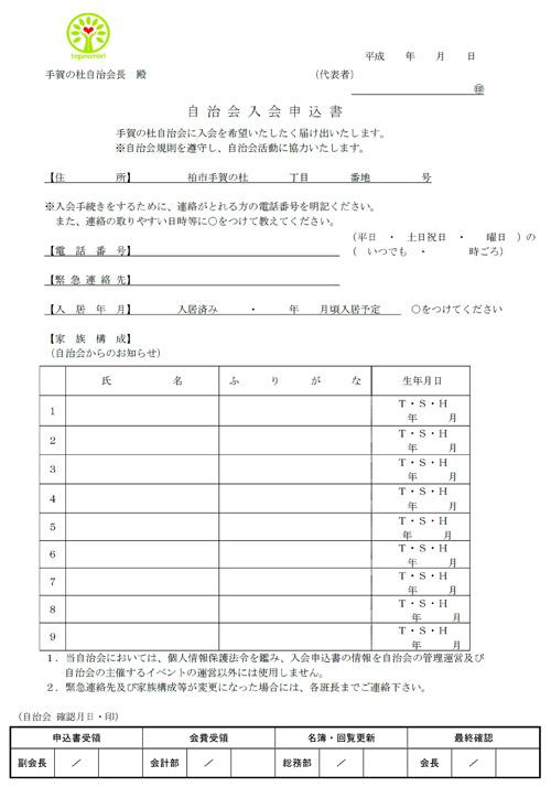 20160712_teganomori002.jpg