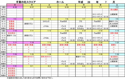 201607_teganomori_001.jpg