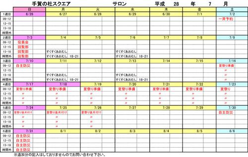201607_teganomori_002.jpg