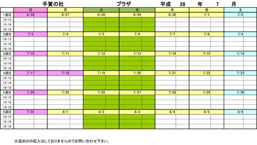 201607_teganomori_003.jpg