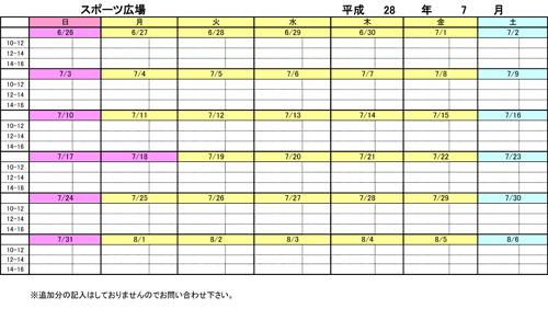 201607_teganomori_004.jpg