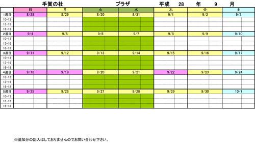 20160810_teganomori003.jpg