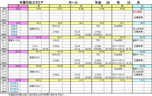20160905_teganomori_001.jpg
