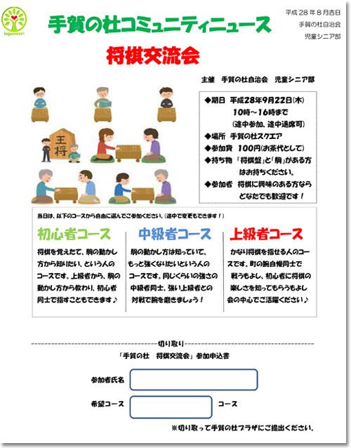 20160906_teganomori_001.jpg