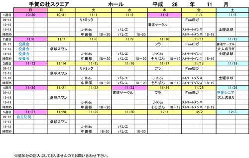 20161004_teganomori001.jpg