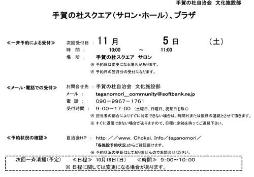 20161004_teganomori01.jpg