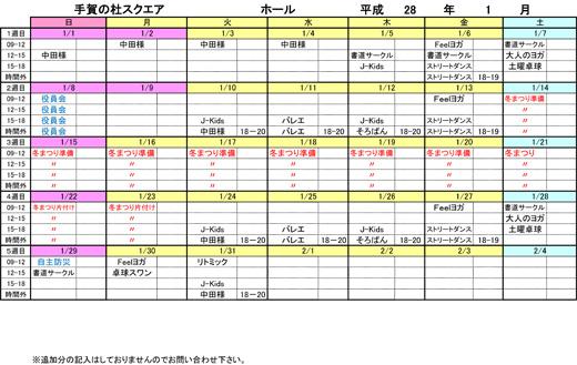 20161205_teganomori_001.jpg