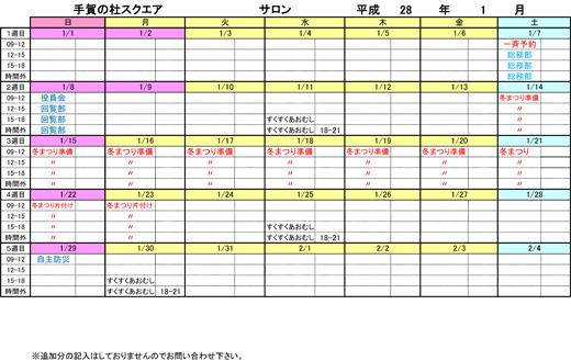 20161205_teganomori_002.jpg