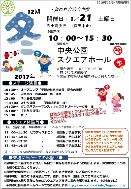 20161206_teganomori_001.jpg