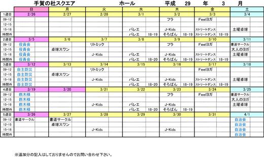 20170208_teganomori_001.jpg