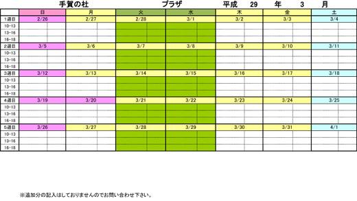 20170208_teganomori_003.jpg