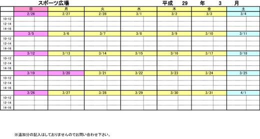 20170208_teganomori_004.jpg