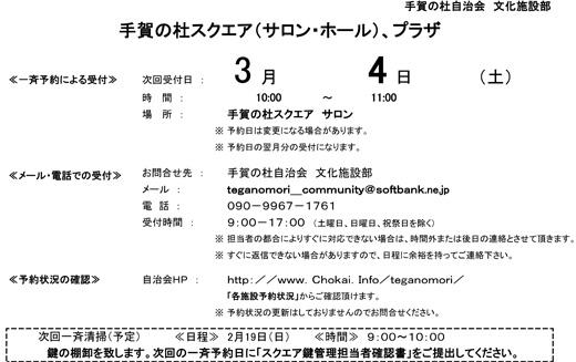 20170208_teganomori_01.jpg